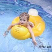 嬰兒游泳圈坐圈兒童新生兒腋下防側翻防勒趴式座圈【時尚大衣櫥】