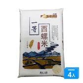 西螺金農一等西螺米2.8KGX4【愛買】