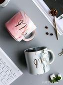 大理石紋字母陶瓷馬克杯情侶杯茶杯水杯辦公室咖啡杯 小確幸生活館