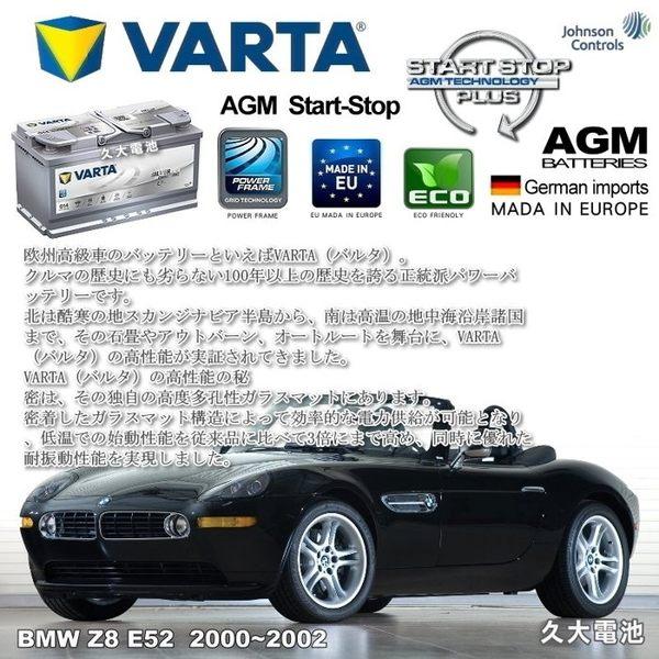 ✚久大電池❚ 德國進口 VARTA G14 AGM 95Ah 原廠電瓶 寶馬 BMW Z8 E52 2000~2002