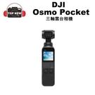 (贈32G) DJI 靈眸 OSMO Pocket 三軸雲台相機【台南-上新】三軸穩定器相機錄影機4K高畫質 公司貨