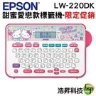 【限時促銷 送電池六顆】EPSON LW-220DK Hello Kitty& Dear Daniel 甜蜜愛戀款標籤機