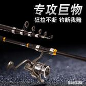 釣魚竿 海竿海桿套裝組合全套甩桿遠投拋竿魚竿垂釣魚具用品裝備 CP3111【甜心小妮童裝】