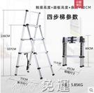 鋁梯 家用梯子折疊人字梯室內多功能五步梯加厚鋁合金伸縮梯升降小樓梯 薇薇MKS