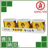 【工研酢】養生納豆(45g*3杯‧附調味包與黃芥末)