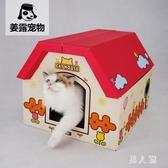 可折疊瓦楞紙貓屋貓咪用品全套必備房子型貓窩貓別墅帶貓抓板磨爪 PA16820『男人範』