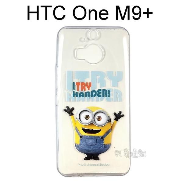 小小兵透明軟殼 [TRY] HTC One M9+ (M9 Plus)【正版授權】