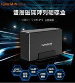 CyberSLIM  3.5吋雙層硬碟外接盒  磁碟陣列 SATA  Type-c USB3.1  S82U31