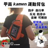 KAMEN Xction甲面X行動 路跑 自行車 手機運動斜肩包 裸機6.5吋以下手機 運動潮流胸包 揹包 背包 腰包