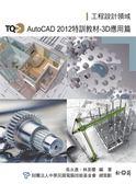 (二手書)TQC+ AutoCAD 2012 特訓教材【3D應用篇】