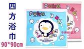 全新台灣製藍色企鵝四方浴巾粉-90*90cm/100%純棉毛巾布P26809