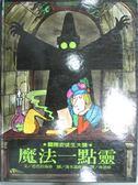 【書寶二手書T1/少年童書_YEV】魔法一點靈_溫米溫格爾