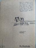【書寶二手書T7/短篇_OSM】閱遊-我喜歡閱遊和我自己_蔣勳李遠哲等