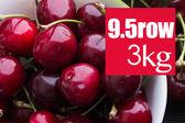 【優果園】美國加州空運櫻桃★禮盒裝/1kgx3盒★9.5Row(約28mm)