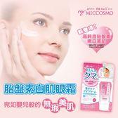Miccosmo胎盤素白肌眼霜 ◆86小舖 ◆