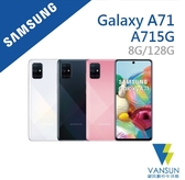 【贈自拍棒+觸控筆吊飾+時尚水杯】Samsung Galaxy A71 (8G/128G) A715F 6.7吋 智慧型手機