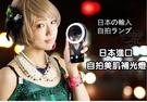 日本進口 美肌補光燈 LED 三檔補光 自拍神器 美顏 打光 CASIO 自拍燈 iPhone HTC 三星 LG 華碩 SONY