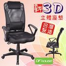 《DFhouse》專利3D機能高背辦公椅(4色)  電腦桌 電腦椅 書桌 茶几 鞋架 傢俱 床 櫃 書架