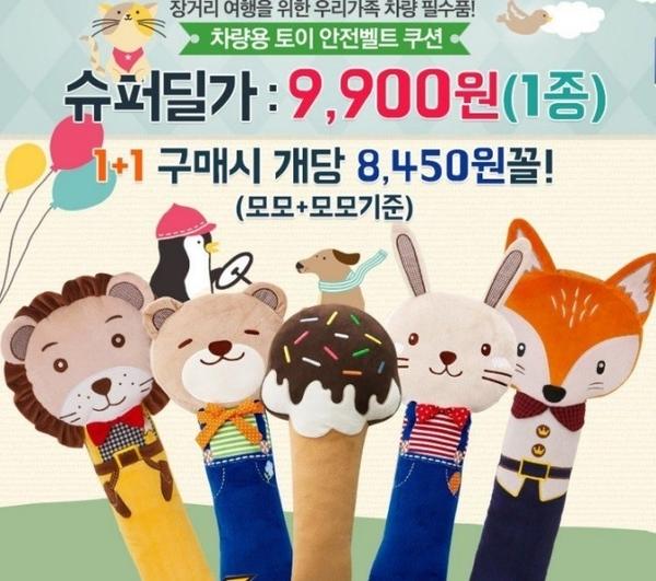 【特賣】韓國熱銷B款 車用兒童安全帶卡通抱枕 繫安全帶輔助立體玩偶 小熊獅子兔子狐狸可愛造型