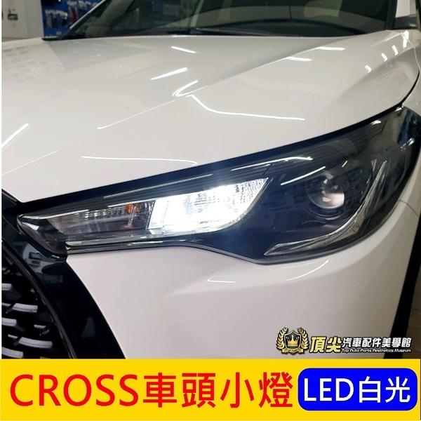 TOYOTA豐田【CROSS車頭小燈-2顆】LED白光 COROLLA CROSS 安心版 豪華版