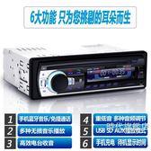 車載播放器汽車藍芽車載MP3播放器插卡收音主機代五菱之光榮光CD音響改裝dvd XW(一件免運)