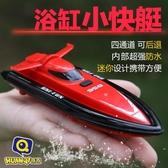遙控船 環奇遙控船迷你家用快艇模型2.4G無線搖控小船兒童充電動玩具男孩jy 交換禮物