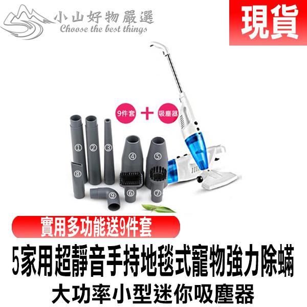 台灣現貨吸塵器 家用超靜音手持地毯式寵物強力除螨 大功率小型迷你吸塵器 實用多功能送9件套
