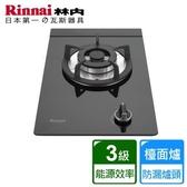 【林內】防漏好清潔強化玻璃檯面式單口瓦斯爐(RB-100GH)-天然瓦斯
