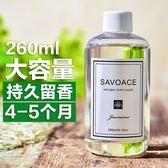 香薰精油補充液家用室內房間香水空氣清新劑臥室持久留香廁所除臭