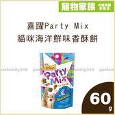 寵物家族-喜躍Party Mix貓咪海洋鮮味香酥餅 60g
