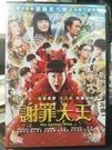 挖寶二手片-L02-009-正版DVD-日片【謝罪大王】-阿部貞夫 竹野內豐(直購價)