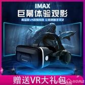 VR眼鏡頭戴式高清vr眼鏡手機專用3d立體虛擬現實蘋果安卓通用眼睛女友  LX HOME 新品