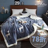 法蘭絨+羊羔加厚雙層毛毯 加厚款 (多款任選)【柔軟細緻保暖 保暖不輸暖暖被】CG-09夢幻鹿(A-nice)