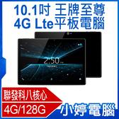 【免運+3期零利率】全新王牌至尊 10.1吋 4G Lte平板電腦 聯發科八核心 4G/128G 安卓9.0 IPS面板