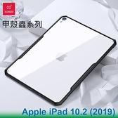 【南紡購物中心】XUNDD 訊迪 Apple iPad 10.2 第7代 (2019) 甲殼蟲系列耐衝擊平板保護套 保護殼 透明殼