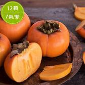 【柿外桃園】日本甜柿7兩12粒裝禮盒1盒(宅配免運)