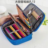 帆布款72色裝大容量多功能素描彩鉛畫筆炭筆繪畫筆簾鉛筆盒筆袋 東京衣秀
