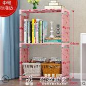 書架簡易書架  書櫃置物架落地層架子兒童學生書櫥LX 全網最