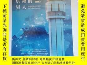 二手書博民逛書店Airway世界民航雜誌罕見塔裏的男人 飛航管制員的世界 未拆封