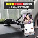 手機支撐架車載手機架汽車用手機架導航支架多功能吸盤出風口通用限時兩天下殺89折