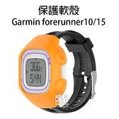 【飛兒】方便替換!保護軟殼 forerunner 10/15 腕帶 替換錶帶 B1.17-17 30