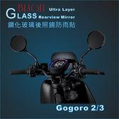 BEAGLE 9H多層鍍膜鋼化玻璃後照鏡防雨貼 防雨水/指紋/油汙/灰塵/耐刮-Gogoro 2/3專用 台灣首創