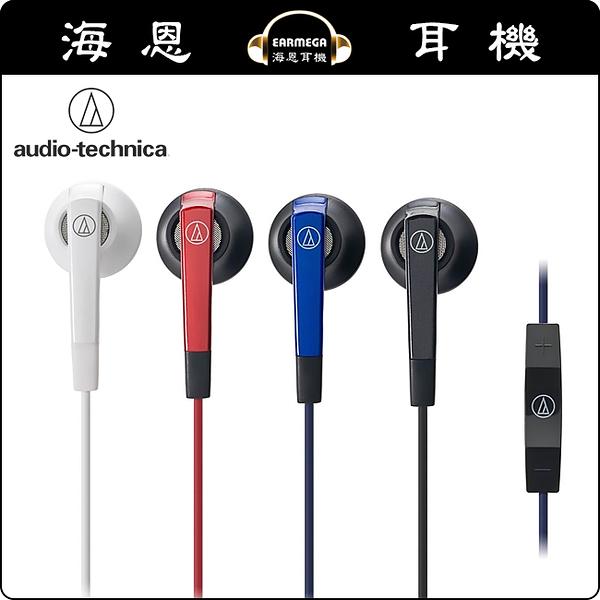 【海恩數位】日本鐵三角 ATH-C505i iPod/iPhone/iPad專用耳塞式耳機 日本鐵三角 可通話/線控