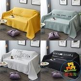 北歐沙發巾全蓋毯子單簡約沙發套沙發墊蓋布罩【樂淘淘】