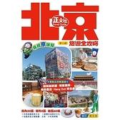 北京旅遊全攻略(第13刷)