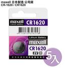 ◆日本制造maxell◆公司貨CR1620 / CR-1620 (5顆入)鈕扣型3V鋰電池