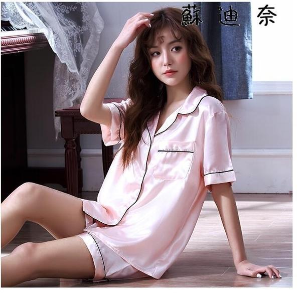 冰絲睡衣 睡衣短袖絲綢大碼家居服冰絲短褲套裝