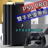 【PS4主機】 PS4 PRO 7218B 1TB 極致黑色 / 冰河白色 雙手把組 【台灣公司貨】台中星光電玩