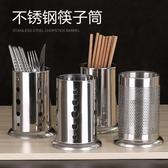 不銹鋼廚房圓形筷子筒家用筷子簍筷子餐具收納盒置物架瀝水筷籠子 夏洛特