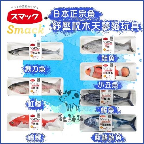 Smack日本正宗魚[紓壓枕木天蓼貓玩具,7種造型]